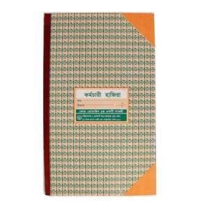 Employee Attendance Register Book - Legal Size